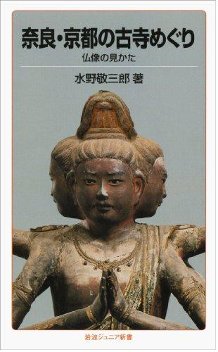 奈良・京都の古寺めぐり―仏像の見かた (岩波ジュニア新書)の詳細を見る