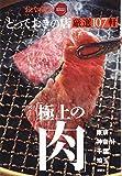 おとなの週末 SPECIAL EDITION とっておきの店 「極上の肉」厳選107軒東京・神奈川・千葉・埼玉 (おとなの週末SPECIAL EDITION)