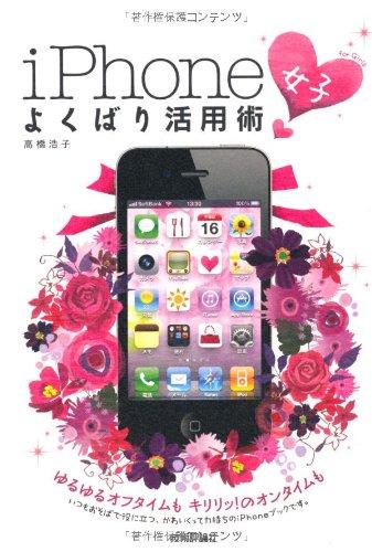 iPhone「女子」よくばり活用術 (デジタル仕事術選書)の詳細を見る