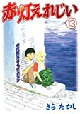 赤灯えれじい(13) (ヤングマガジンコミックス)