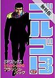ゴルゴ13(67)【期間限定 無料お試し版】 (コミックス単行本)