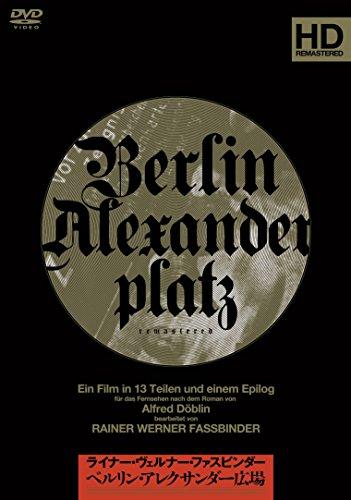 ベルリン・アレクサンダー広場 DVD-BOX<新装・新価格版>[DVD]
