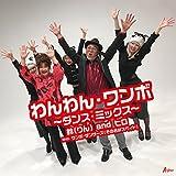 わんわん・ワンボ~ダンス・ミックス~[DVD]