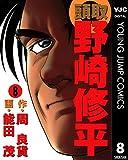 頭取 野崎修平 8 (ヤングジャンプコミックスDIGITAL)