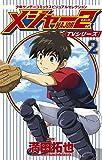 TVシリーズ メジャー2nd(セカンド): 少年サンデーコミックスビジュアルセレクション (2)