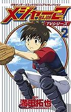 TVシリーズ メジャー2nd(セカンド) 第02巻