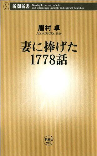 [眉村 卓]の妻に捧げた1778話(新潮新書)