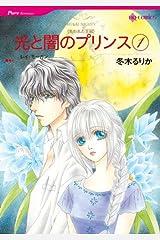 光と闇のプリンス 1 失われた王冠 (ハーレクインコミックス) Kindle版