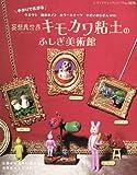 妄想異世界 キモカワ粘土のふしぎ美術館 (レディブティックシリーズ)