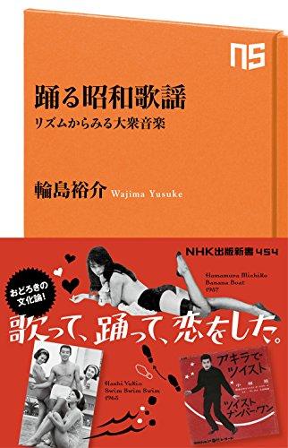 踊る昭和歌謡 リズムからみる大衆音楽 (NHK出版新書)の詳細を見る