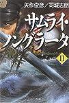 サムライ・ノングラータ II (ソフトバンク文庫)