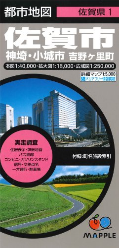 都市地図 佐賀県 佐賀市 神埼・小城市 吉野ヶ里町 (地図 | マップル)