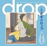 アニメ うさぎドロップ オリジナル・サウンドトラック