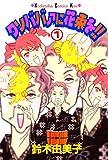 クソババァに花束を!!(1) (Kissコミックス)