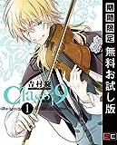 Classi9 (1)【期間限定 無料お試し版】 (デジタル版ガンガンコミックスONLINE)