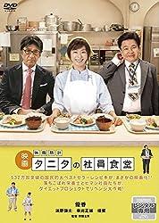 【動画】体脂肪計タニタの社員食堂