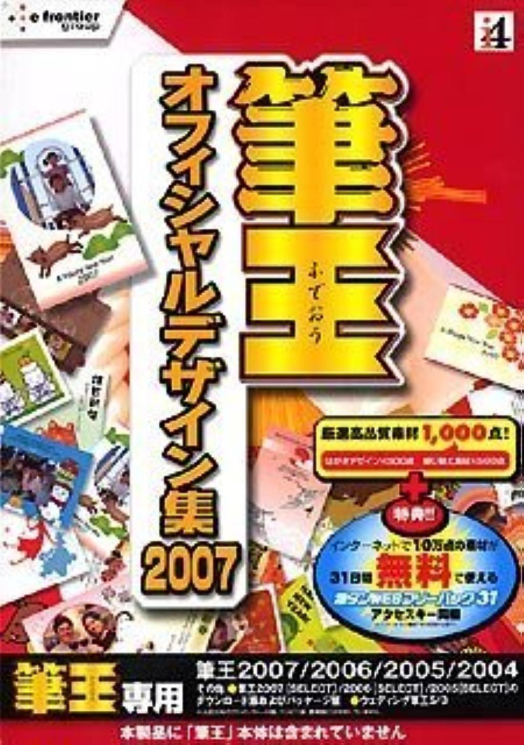 キロメートル履歴書想像力筆王オフィシャルデザイン集 2007