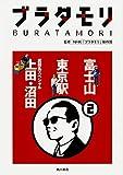 ブラタモリ (2) 富士山 東京駅 真田丸スペシャル(上田・沼田)