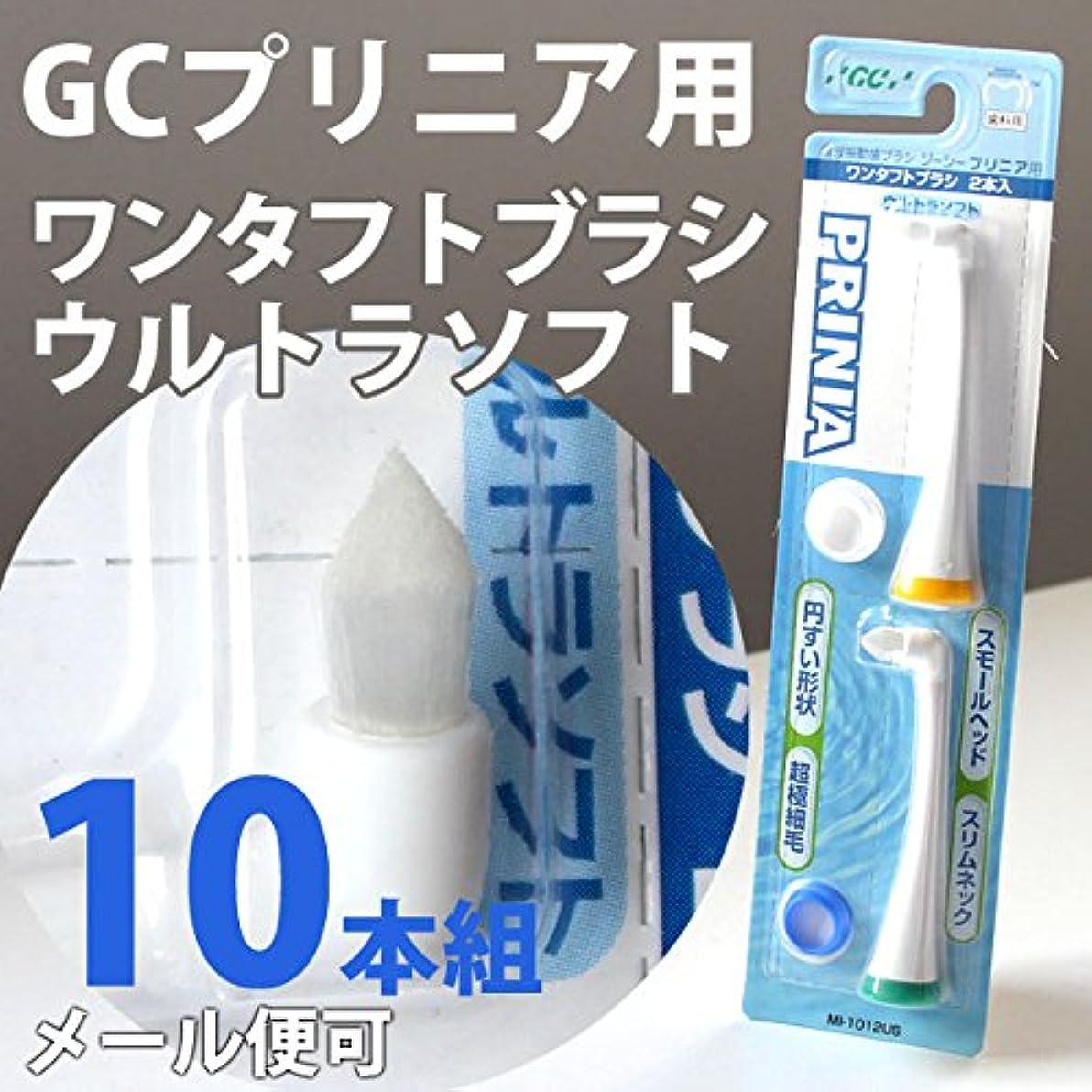 大きさアリスあざプリニア ワンタフト GC 音波振動 歯ブラシ プリニアスリム ブラシ 替えブラシ (ウルトラソフト)5セット (10本)
