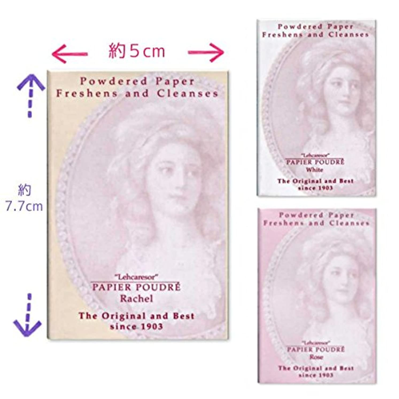 フェデレーションピークスリチンモイおしろい付き脂取り紙 パピアプードル 紙白粉 64枚入 (ホワイト)