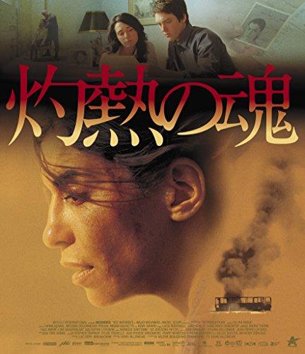 灼熱の魂 Blu-ray -