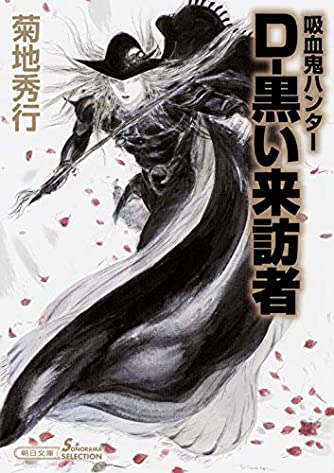吸血鬼ハンター35 D-黒い来訪者 (朝日文庫)