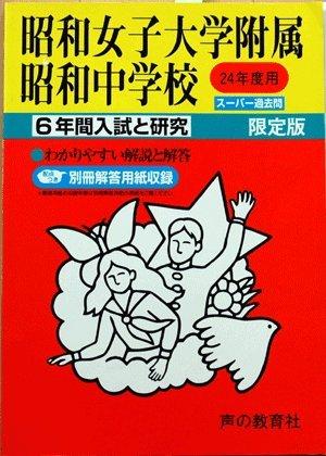 昭和女子大学附属昭和中学校 24年度用 (6年間入試と研究25)