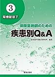 保険薬剤師のための疾患別Q&A 3腎機能低下