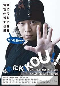 気功にKIKOU!効こう!!-気功研究家 DOKUKEN [DVD]