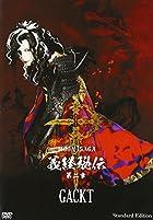 GACKT MOON SAGA-義経秘伝-第二章 Standard Edition [DVD]()