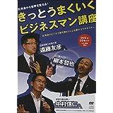 きっとうまくいく ビジネスマン講座 DVD&CDセット