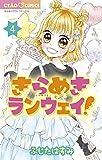 きらめきランウェイ!(4) (ちゃおコミックス)