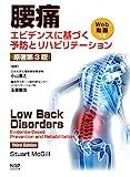 腰 痛 ─エビデンスに基づく予防とリハビリテーション─【原著第3版】〔Web 動画つき〕
