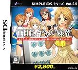 SIMPLE DSシリーズ Vol.44 THE ギャル麻雀
