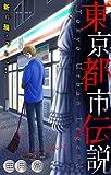 ホラー シルキー 東京都市伝説 story01 (Love Silky)
