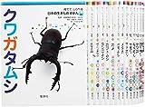 育てて、しらべる 日本の生きものずかん 全15巻セット (学習図鑑)