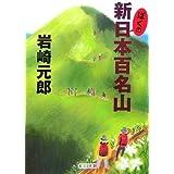 ぼくの新日本百名山 (朝日文庫 い 63-1)