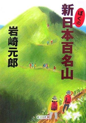 ぼくの新日本百名山 (朝日文庫 い 63-1)の詳細を見る