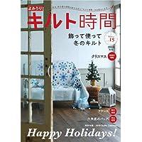 よみうりキルト時間15号(2018年5冬号) 特別付録 2019年豪華カレンダー