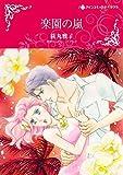 楽園の嵐 (ハーレクインコミックス)