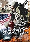 ザ・スナイパー 孤高の男[DVD]
