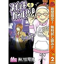 スイッチガール!!【期間限定無料】 2 (マーガレットコミックスDIGITAL)