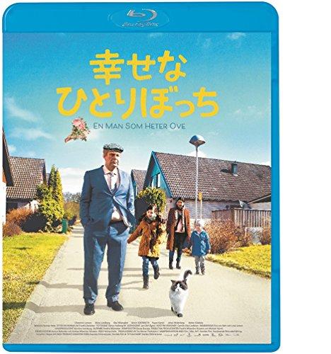 幸せなひとりぼっち [Blu-ray]