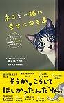 ネコと一緒に幸せになる本 (青春新書プレイブックス)