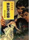 少年探偵江戸川乱歩全集〈45〉時計塔の秘密