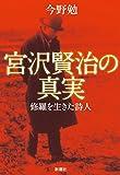 宮沢賢治の真実 : 修羅を生きた詩人 画像