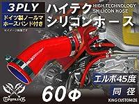 ホースバンド付き ハイテクノロジー シリコンホース エルボ 45度 同径 内径 60Φ レッド ロゴマーク無し インタークーラー ターボ インテーク ラジェーター ライン パイピング 接続ホース 汎用品