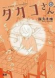 タカコさん コミック 1-4巻セット