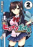 ヒロインボイス 2 (ヤングアニマルコミックス)