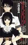うそつきリリィ 15 (マーガレットコミックス)